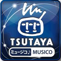 TSUTAYAミュージコ♪(300円(税抜)コース)